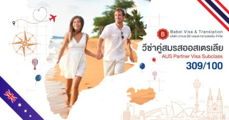การทำวีซ่าคู่สมรสหรือวีซ่าแต่งงานออสเตรเลีย