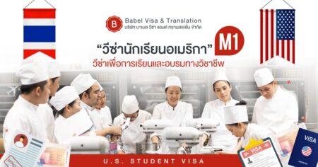 ขั้นตอนการขอวีซ่านักเรียนอเมริกาM1