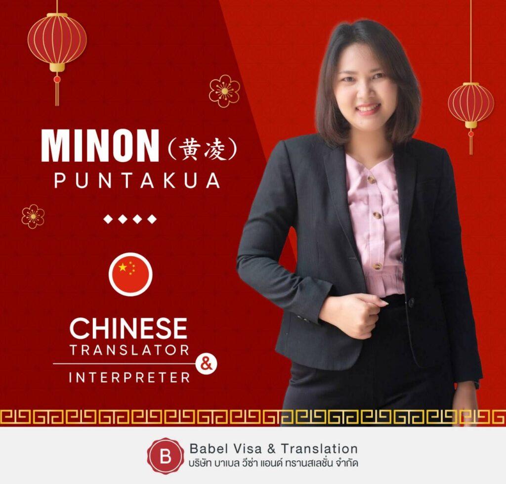 รับแปลสัญญาและกฎหมายภาษาจีน
