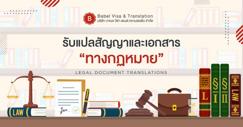 รับแปลสัญญาและเอกสารทางกฎหมาย