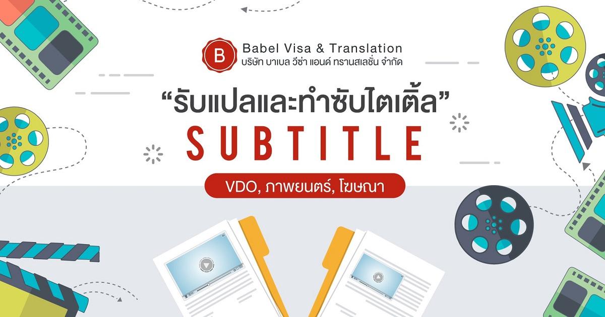 รับแปลซับไตเติ้ล Subtitle