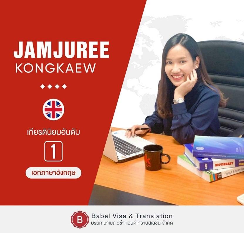 นักแปลเอกสารราชการ