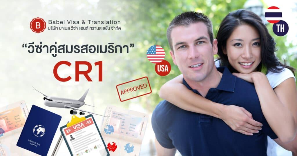 วีซ่าแต่งงานอเมริกา CR1